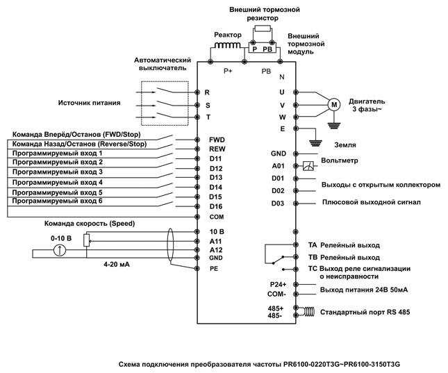 схема подключения частотного